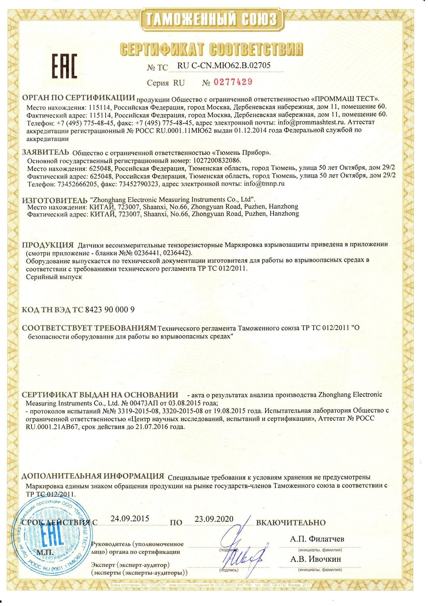 eac certificate gost russian
